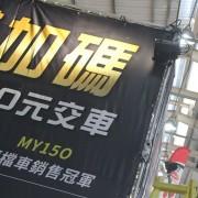宏佳騰機車烏日車展 主題背板 打光LED燈