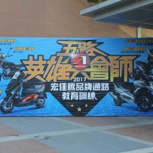 宏佳騰機車新款試騎活動主題背板Truss (13)