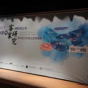2017客家國際研討會交流合作協定簽署典禮 主題背板Truss搭設