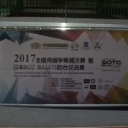 2017 全國飛盤爭奪總決賽 日本訪台交流賽 主題背板Truss搭設