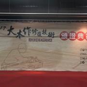 2017 大木作修復技術頒獎典禮 主題背板truss 搭設 (20)