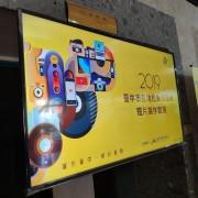2019 台中市長照服務短片製作比賽 影片播放55吋液晶電視Truss組 出租搭設 (3)