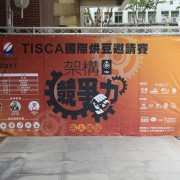 TISCA國際咖啡豆邀請賽 主題背板TRUSS (2)