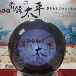 太平地政事務所檔案展 全息球 開幕球 啟動水晶球 啟動觸摸球 (2)
