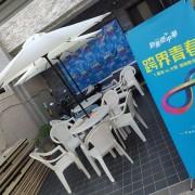 創意遊中華 塑膠休閒桌椅組 9尺陽傘組 出租運送(8)
