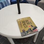 旅讀中國活動 塑膠圓桌 塑膠靠背椅 出租運送 (14)