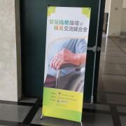 中興大學 銀髮趨勢論壇活動 x展示架出租