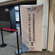 烏日高鐵 隧道防評演習 X展架 出租搭設 (12)