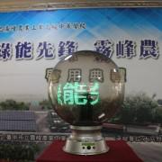 霧峰農工 太陽能啟用典禮 3D啟動球 開幕球 出租運送