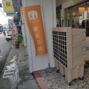 愛象英語 大雅分校暑期開幕活動 水冷扇 塑膠椅 出租運送 (7)