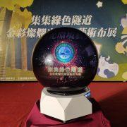 集集綠色隧道 啟動儀式 3D啟動球 出租運送 (2)