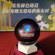 集集綠色隧道 啟動儀式 3D啟動球 出租運送 (4)